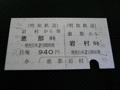 Iwamura02.jpg